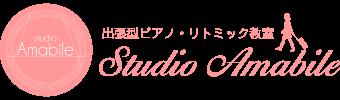 出張型ピアノ・リトミック教室 Studio Amabile